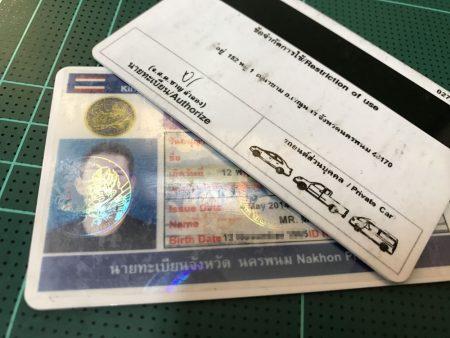 タイの免許証