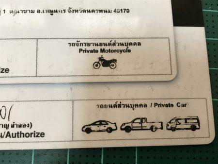 タイの運転免許証を取得するには タイの生活・風習