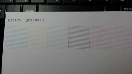 プリンター 印字テスト