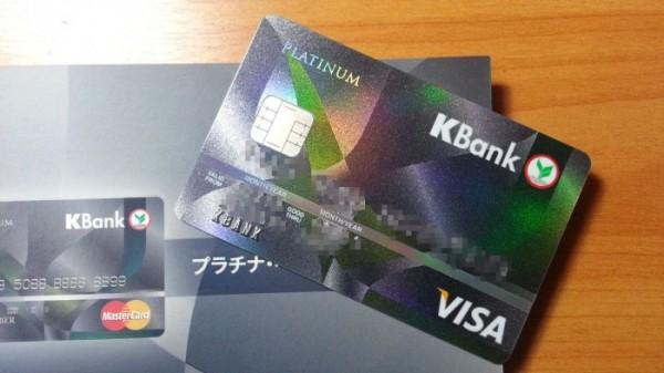 タイでクレジットカードを作ってみた カシコン銀行プラチナカード