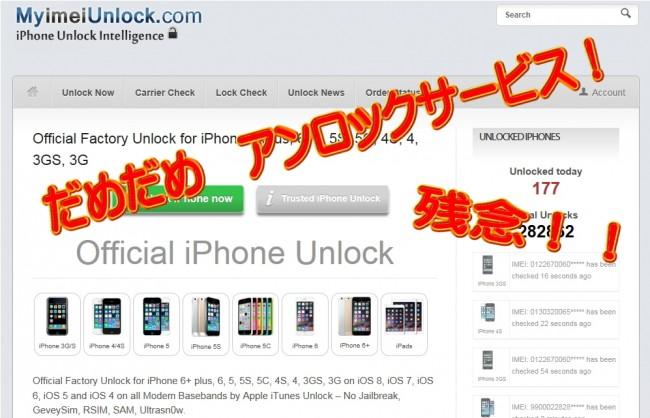iPhone5s のファクトリーアンロックをMyimeiUnlock.comに頼んでみた