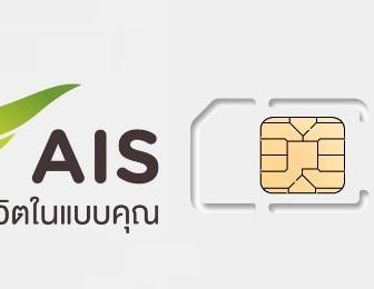 タイの携帯電話 未登録のSIMは2015年7月末で使えなくなる タイの生活・風習