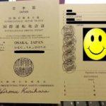 国際免許を取ってきました 乗り物・車・バイク