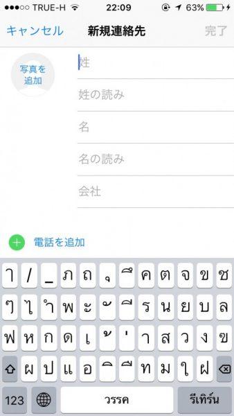 iphone タイ語