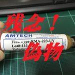 ebayでハンダのフラックス AMTECH RMA-223 を買ったら偽物が届いた