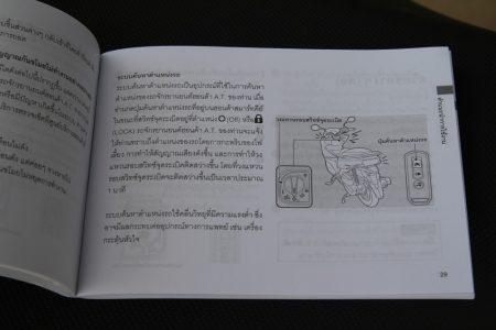 HONDA PCX タイ仕様のタイ語の取説