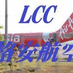 関西空港からバンコクまでの格安航空 LCCを比較