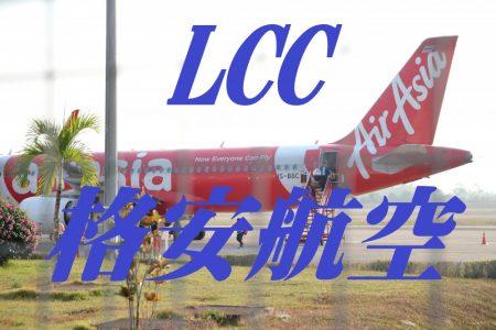タイ LCC