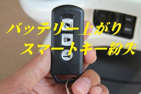 やっちまった! HONDA PCX タイ仕様 バッテリーが上がったとき スマートキーを紛失したときの対処方法 乗り物・車・バイク