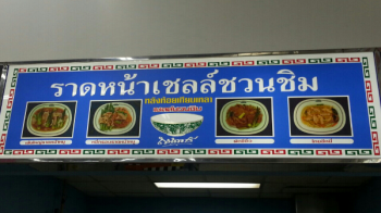 ナコンパノムで緑のドンブリマーク発見 タイの食べ物