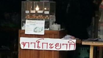 タイでたこ焼き!? タイの食べ物